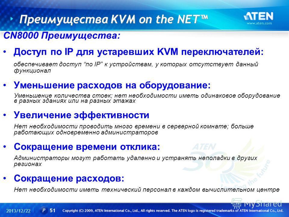 Преимущества KVM on the NET CN8000 Преимущества: Доступ по IP для устаревших KVM переключателей: обеспечивает доступ по IP к устройствам, у которых отсутствует данный функционал Уменьшение расходов на оборудование: Уменьшение количества стоек; нет не