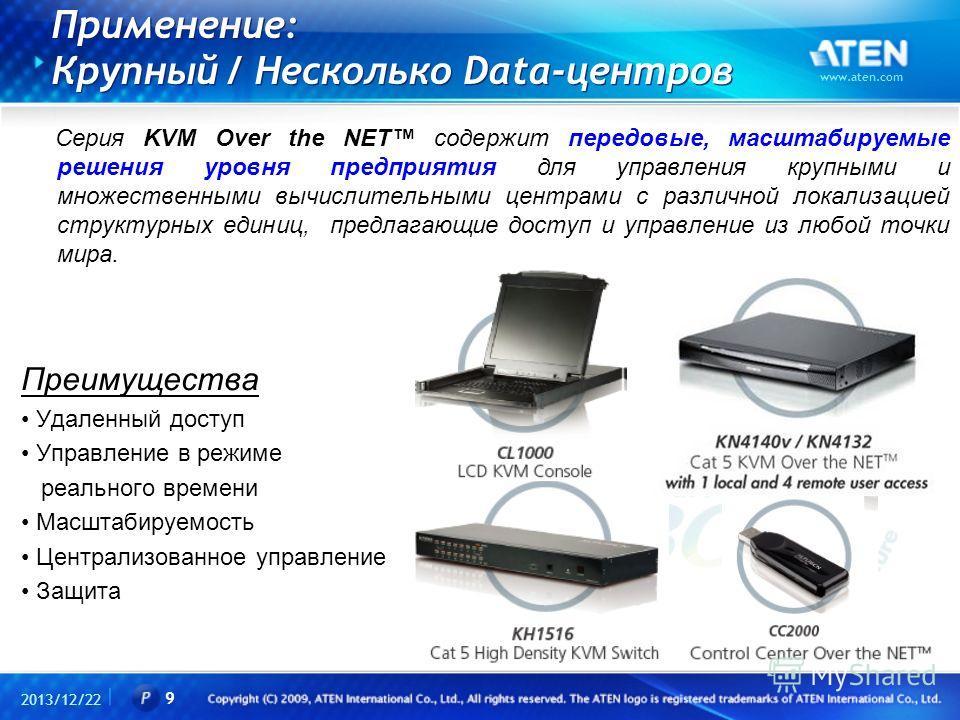 Применение: Крупный / Несколько Data-центров Серия KVM Over the NET содержит передовые, масштабируемые решения уровня предприятия для управления крупными и множественными вычислительными центрами с различной локализацией структурных единиц, предлагаю