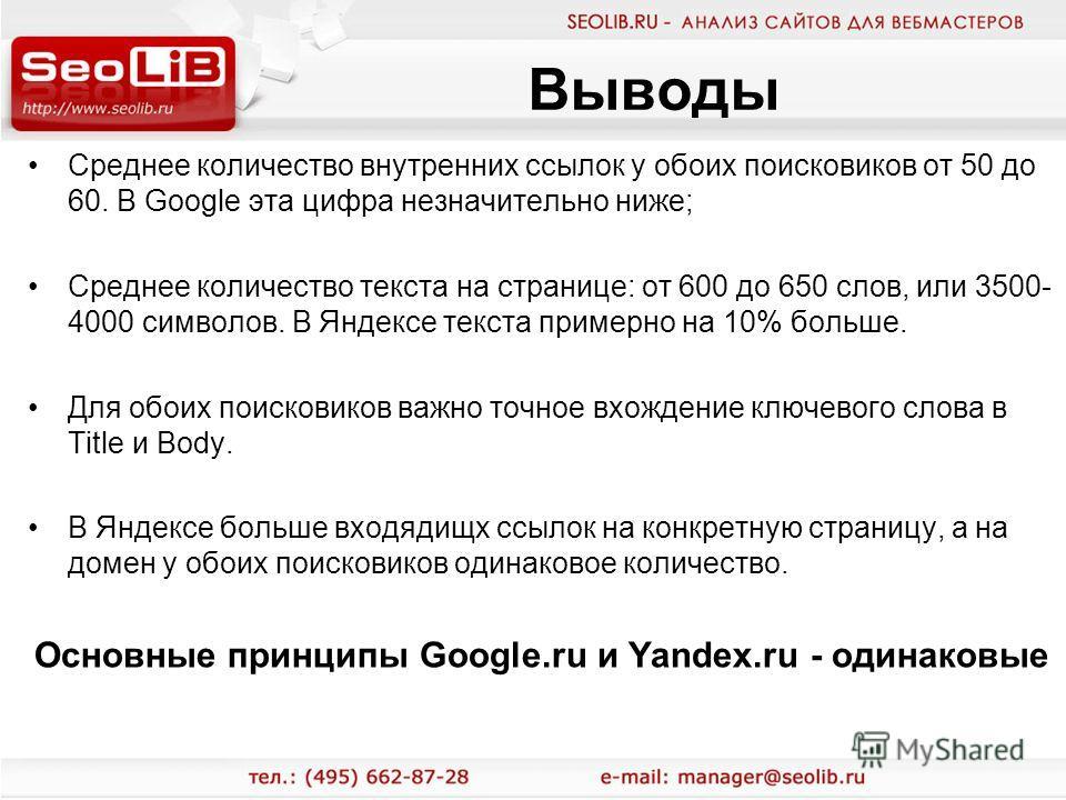 Выводы Среднее количество внутренних ссылок у обоих поисковиков от 50 до 60. В Google эта цифра незначительно ниже; Среднее количество текста на странице: от 600 до 650 слов, или 3500- 4000 символов. В Яндексе текста примерно на 10% больше. Для обоих
