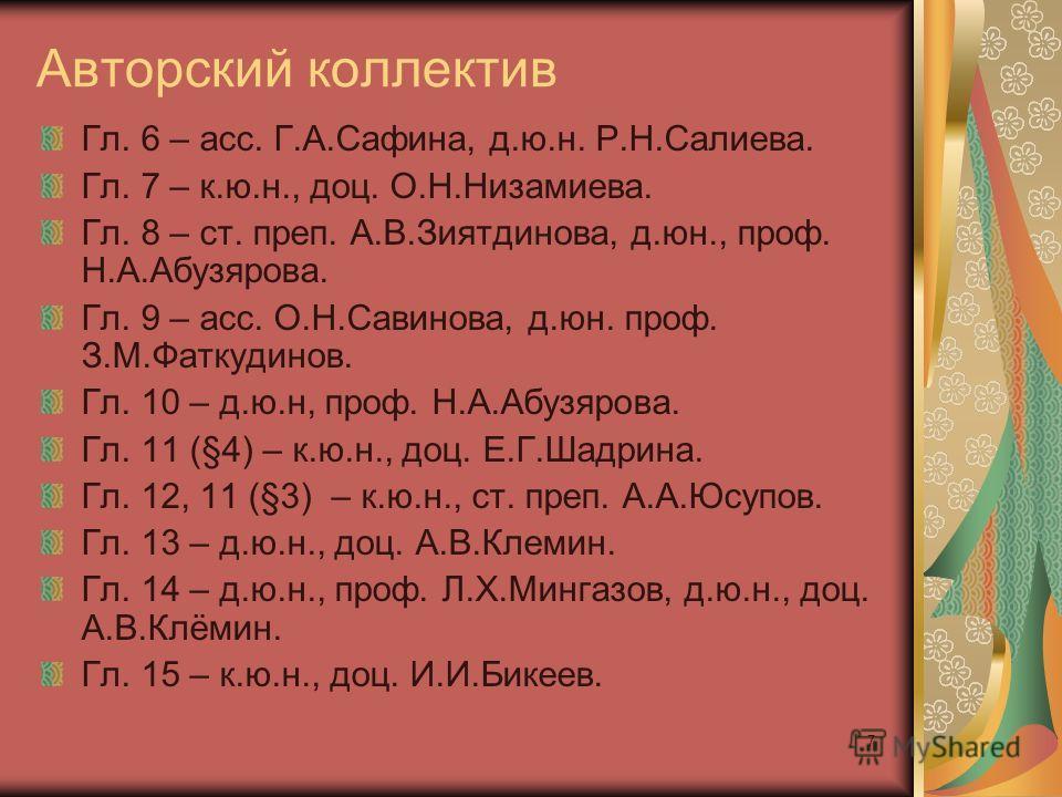 7 Авторский коллектив Гл. 6 – асс. Г.А.Сафина, д.ю.н. Р.Н.Салиева. Гл. 7 – к.ю.н., доц. О.Н.Низамиева. Гл. 8 – ст. преп. А.В.Зиятдинова, д.юн., проф. Н.А.Абузярова. Гл. 9 – асс. О.Н.Савинова, д.юн. проф. З.М.Фаткудинов. Гл. 10 – д.ю.н, проф. Н.А.Абуз