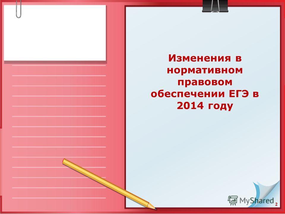 2 Изменения в нормативном правовом обеспечении ЕГЭ в 2014 году