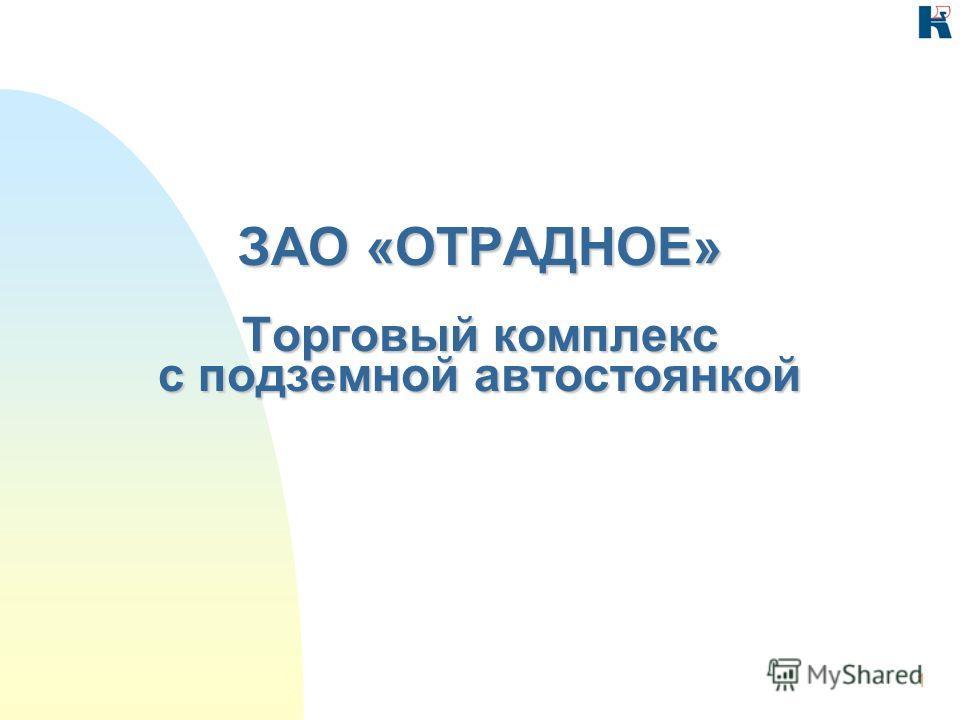 1 ЗАО «ОТРАДНОЕ» Торговый комплекс с подземной автостоянкой