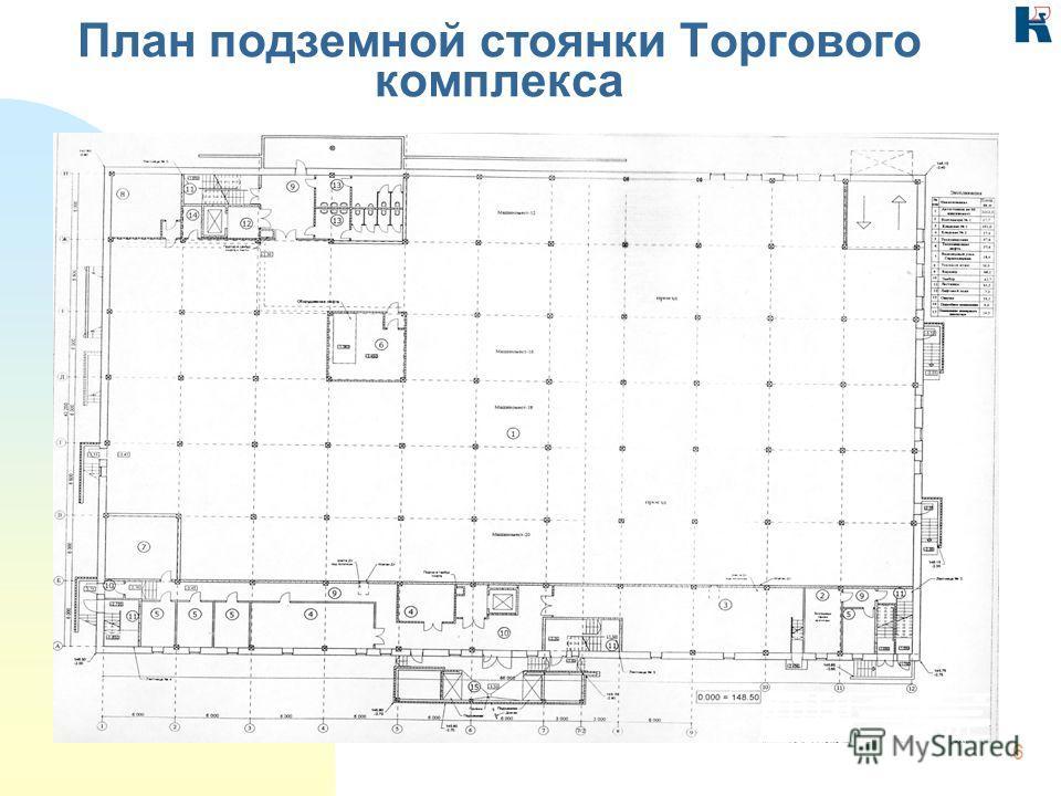 6 План подземной стоянки Торгового комплекса
