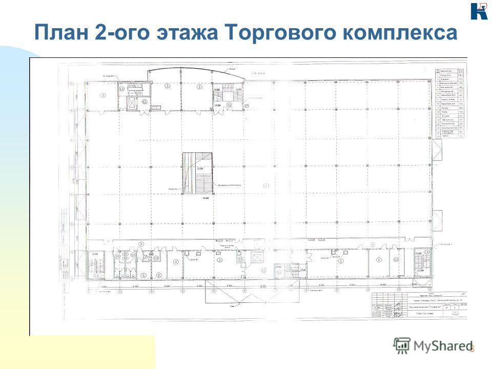 8 План 2-ого этажа Торгового комплекса