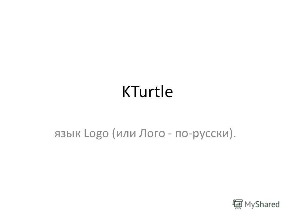 KTurtle язык Logo (или Лого - по-русски).