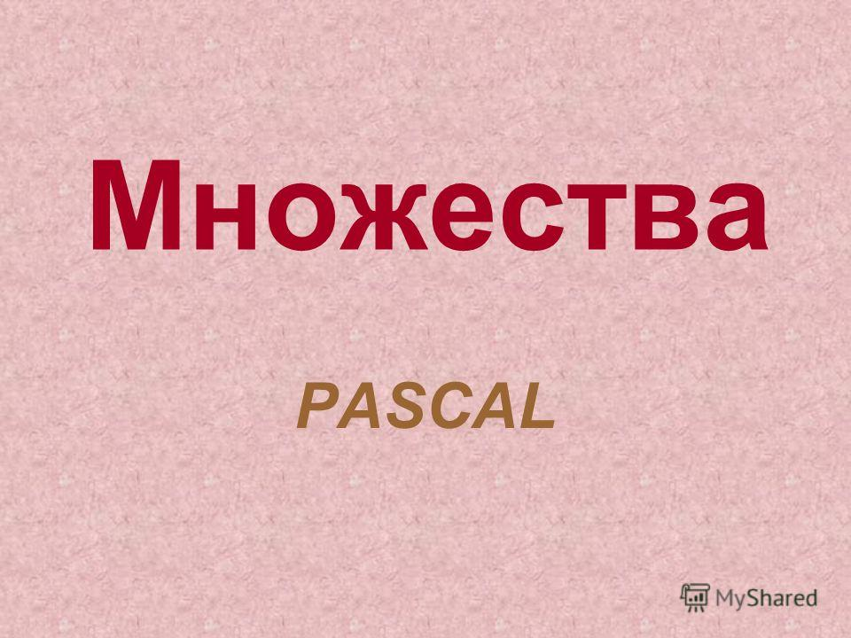 Множества PASCAL