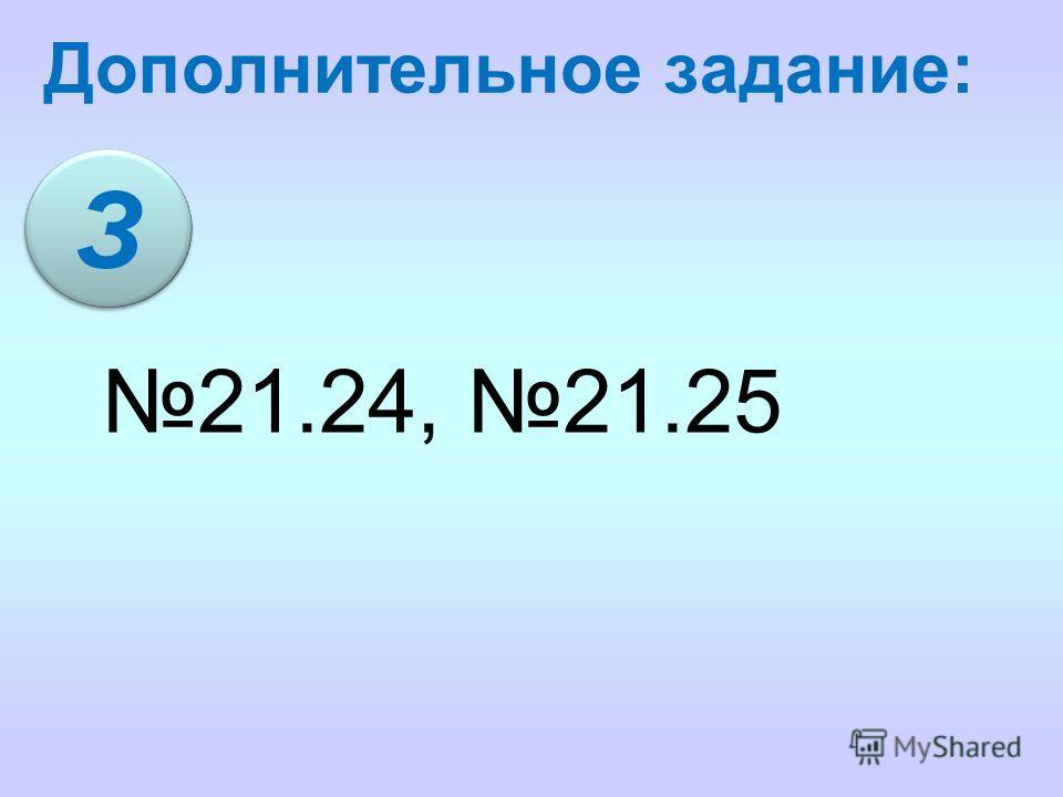 21.24, 21.25 З З Дополнительное задание: