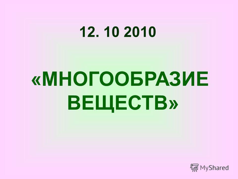 12. 10 2010 «МНОГООБРАЗИЕ ВЕЩЕСТВ»