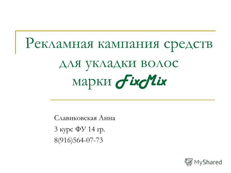 Рекламная кампания средств для укладки волос марки FixMix Славиковская Анна 3 курс ФУ 14 гр. 8(916)564-07-73