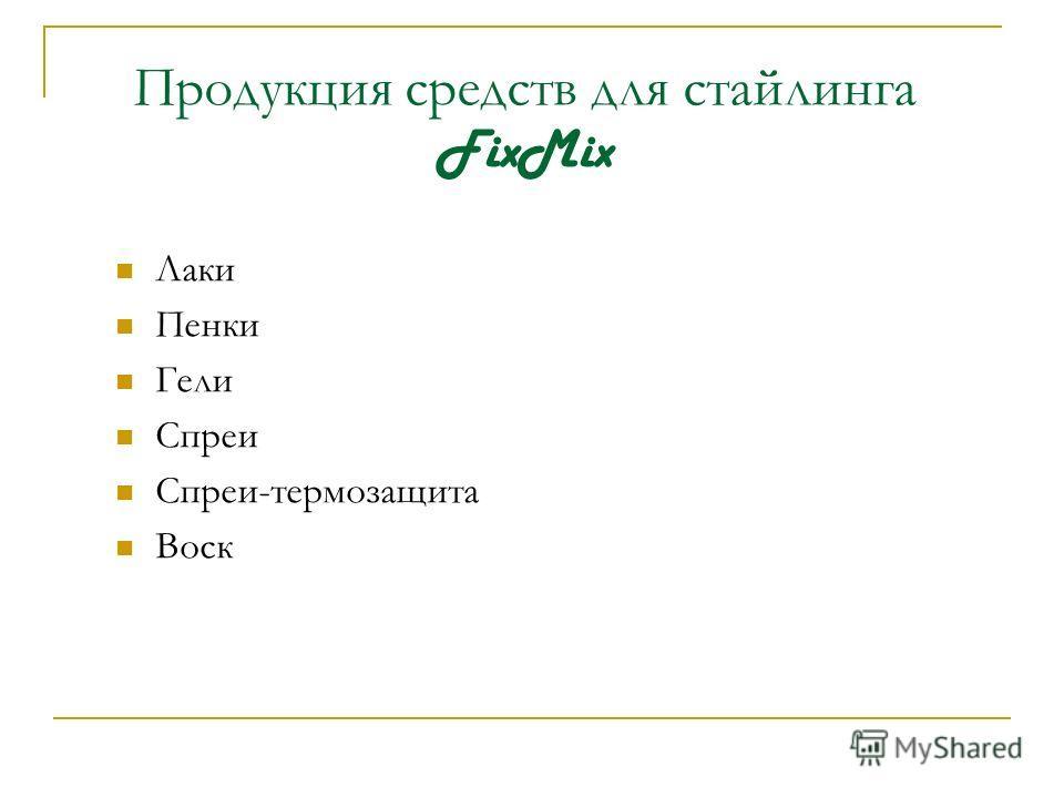 Продукция средств для стайлинга FixMix Лаки Пенки Гели Спреи Спреи-термозащита Воск