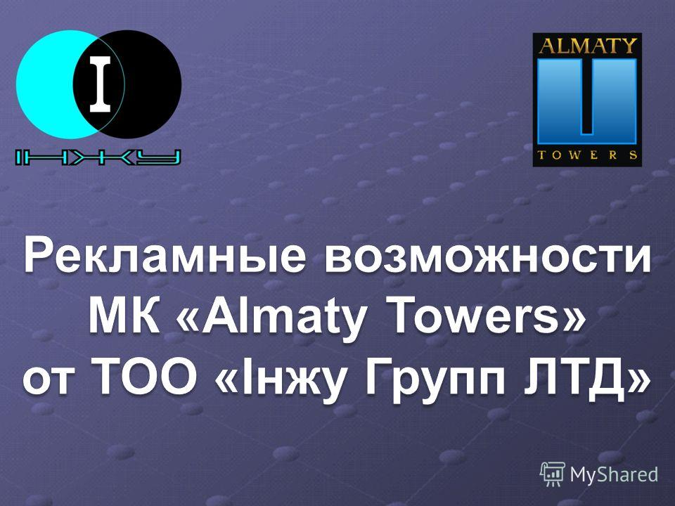 Рекламные возможности МК «Almaty Towers»
