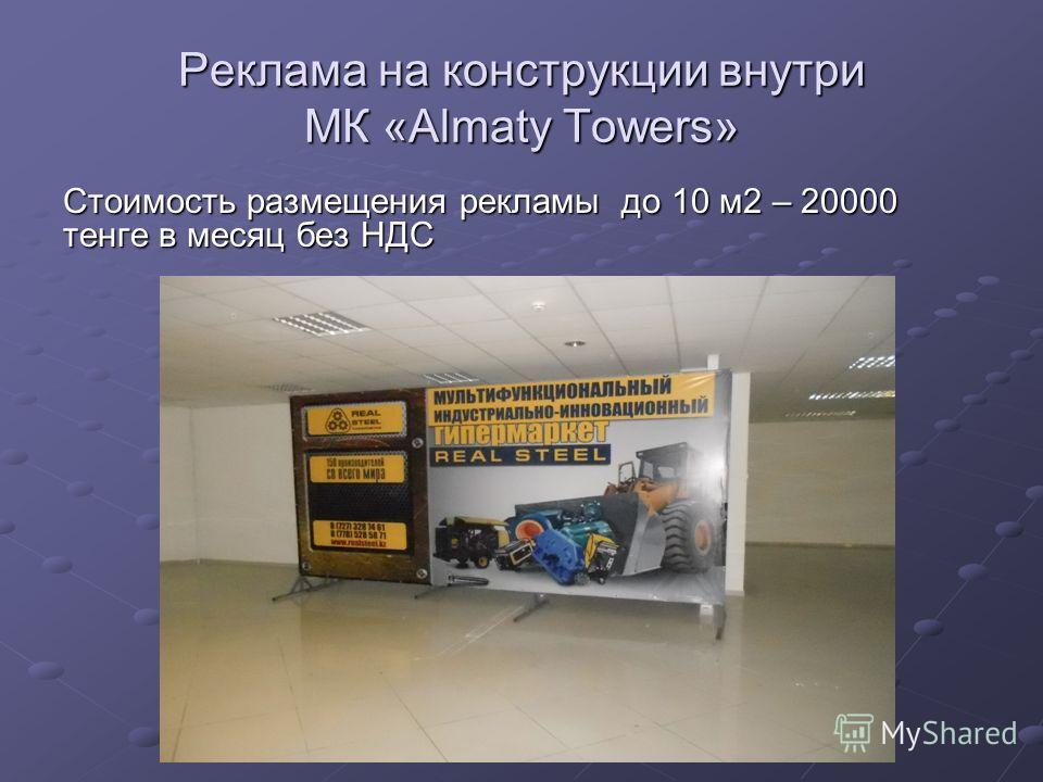 Реклама на конструкции внутри МК «Almaty Towers» Стоимость размещения рекламы до 10 м2 – 20000 тенге в месяц без НДС
