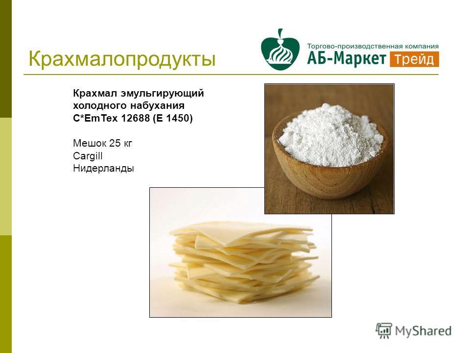 Крахмал эмульгирующий холодного набухания C*EmTex 12688 (E 1450) Мешок 25 кг Cargill Нидерланды Крахмалопродукты