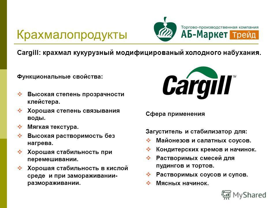 Cargill: крахмал кукурузный модифицированый холодного набухания. Крахмалопродукты Функциональные свойства: Высокая степень прозрачности клейстера. Хорошая степень связывания воды. Мягкая текстура. Высокая растворимость без нагрева. Хорошая стабильнос