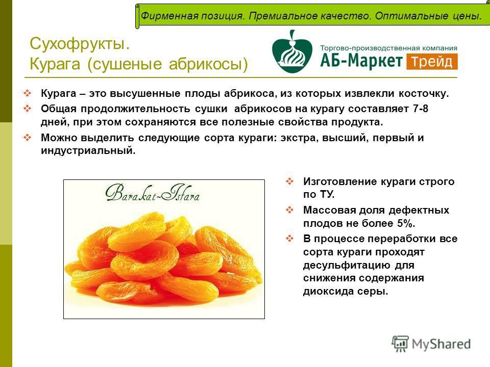 Сухофрукты. Курага (сушеные абрикосы) Курага – это высушенные плоды абрикоса, из которых извлекли косточку. Общая продолжительность сушки абрикосов на курагу составляет 7-8 дней, при этом сохраняются все полезные свойства продукта. Можно выделить сле