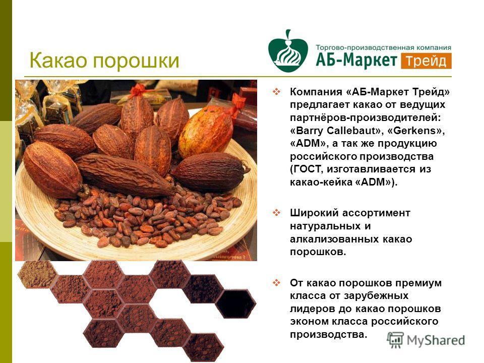 Какао порошки Компания «АБ-Маркет Трейд» предлагает какао от ведущих партнёров-производителей: «Barry Callebaut», «Gerkens», «ADM», а так же продукцию российского производства (ГОСТ, изготавливается из какао-кейка «ADM»). Широкий ассортимент натураль