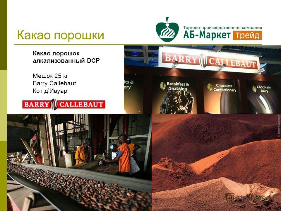 Какао порошок алкализованный DCP Мешок 25 кг Barry Callebaut Кот дИвуар Какао порошки