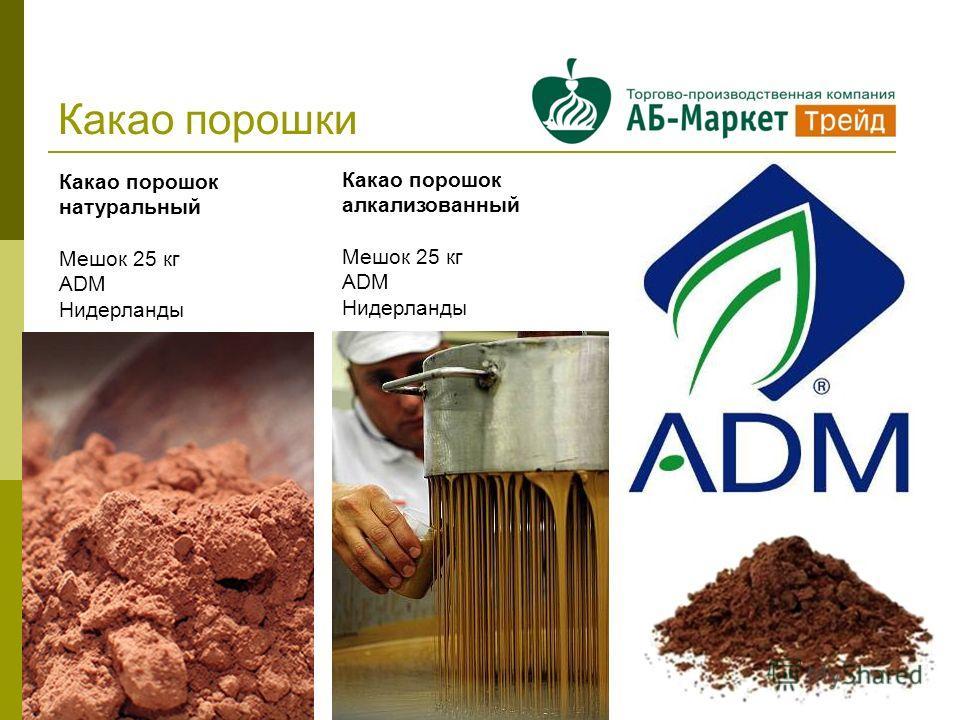 Какао порошок натуральный Мешок 25 кг ADM Нидерланды Какао порошок алкализованный Мешок 25 кг ADM Нидерланды