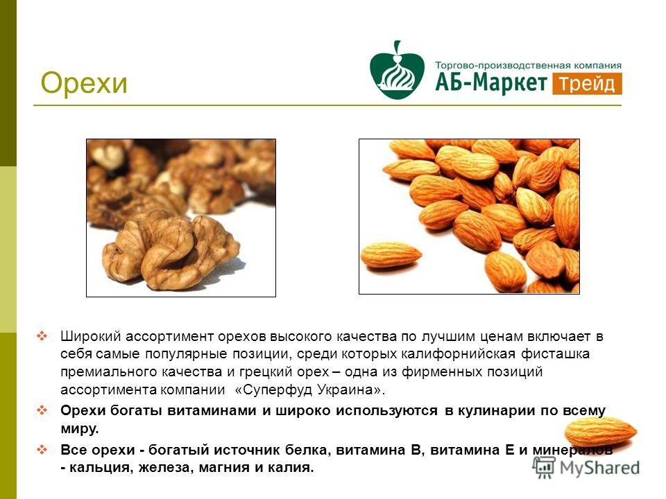 Широкий ассортимент орехов высокого качества по лучшим ценам включает в себя самые популярные позиции, среди которых калифорнийская фисташка премиального качества и грецкий орех – одна из фирменных позиций ассортимента компании «Суперфуд Украина». Ор
