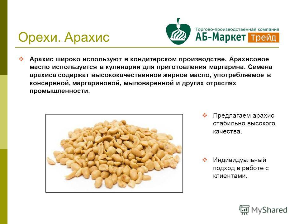 Орехи. Арахис Арахис широко используют в кондитерском производстве. Арахисовое масло используется в кулинарии для приготовления маргарина. Семена арахиса содержат высококачественное жирное масло, употребляемое в консервной, маргариновой, мыловаренной