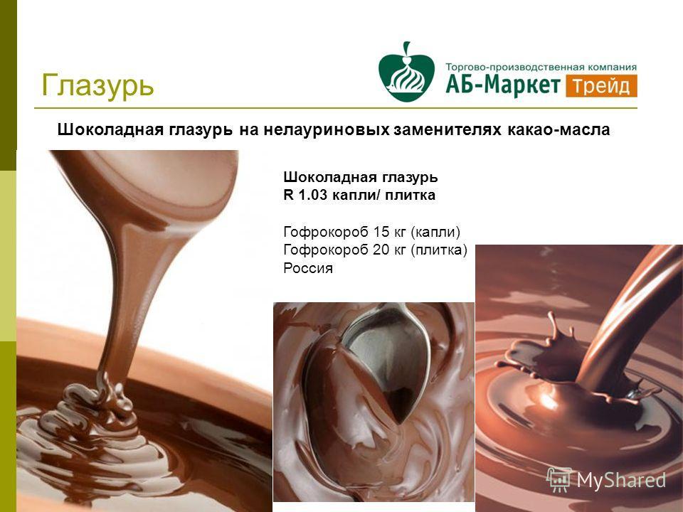 Шоколадная глазурь R 1.03 капли/ плитка Гофрокороб 15 кг (капли) Гофрокороб 20 кг (плитка) Россия Шоколадная глазурь на нелауриновых заменителях какао-масла Глазурь