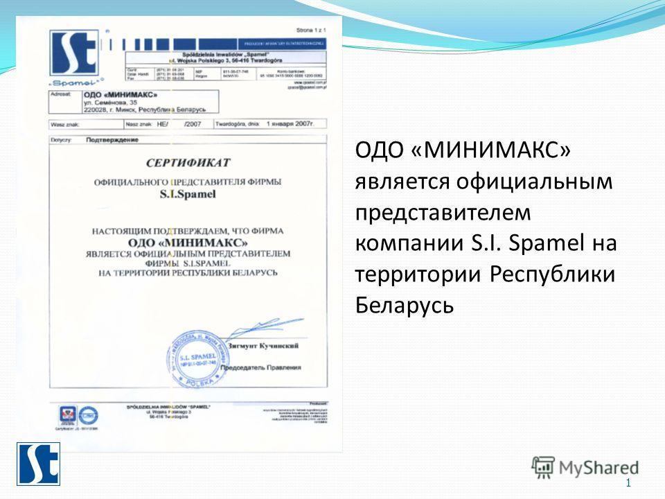 1 ОДО «МИНИМАКС» является официальным представителем компании S.I. Spamel на территории Республики Беларусь