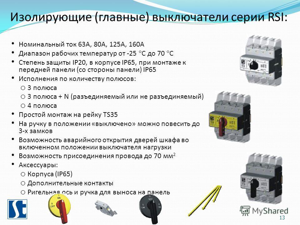 Номинальный ток 63А, 80А, 125А, 160А Диапазон рабочих температур от -25 С до 70 С Степень защиты IP20, в корпусе IP65, при монтаже к передней панели (со стороны панели) IP65 Исполнения по количеству полюсов: o 3 полюса o 3 полюса + N (разъединяемый и