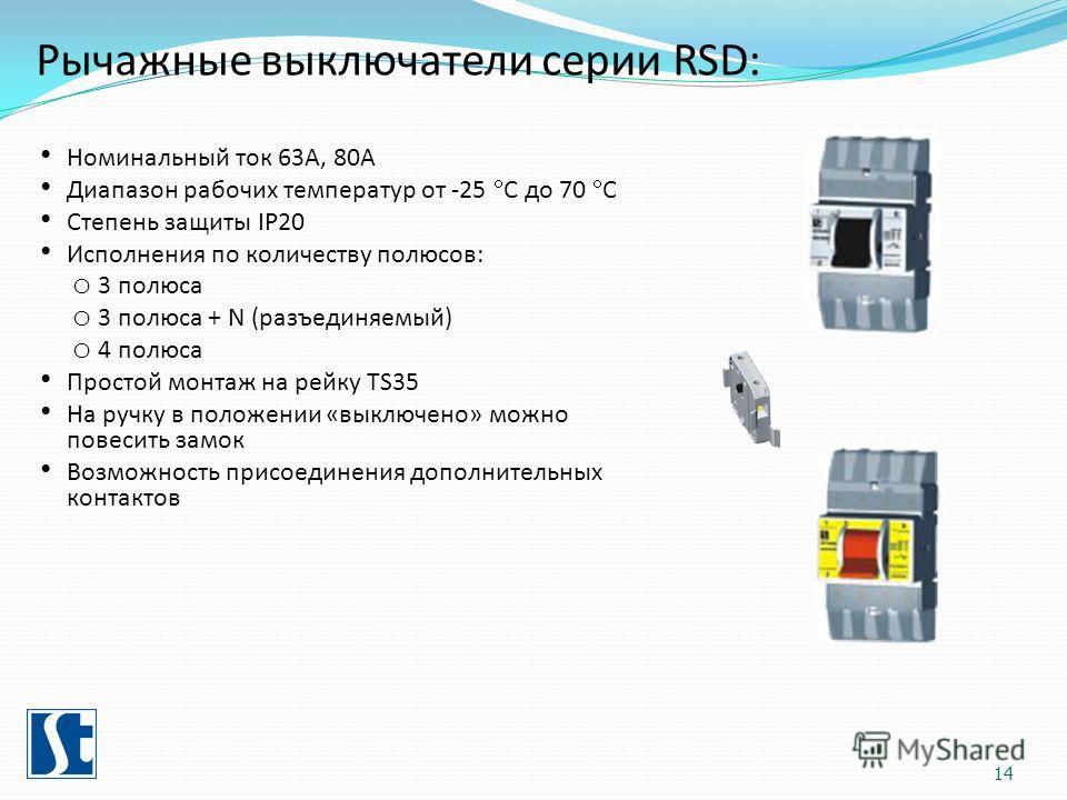 Номинальный ток 63А, 80А Диапазон рабочих температур от -25 С до 70 С Степень защиты IP20 Исполнения по количеству полюсов: o 3 полюса o 3 полюса + N (разъединяемый) o 4 полюса Простой монтаж на рейку TS35 На ручку в положении «выключено» можно повес