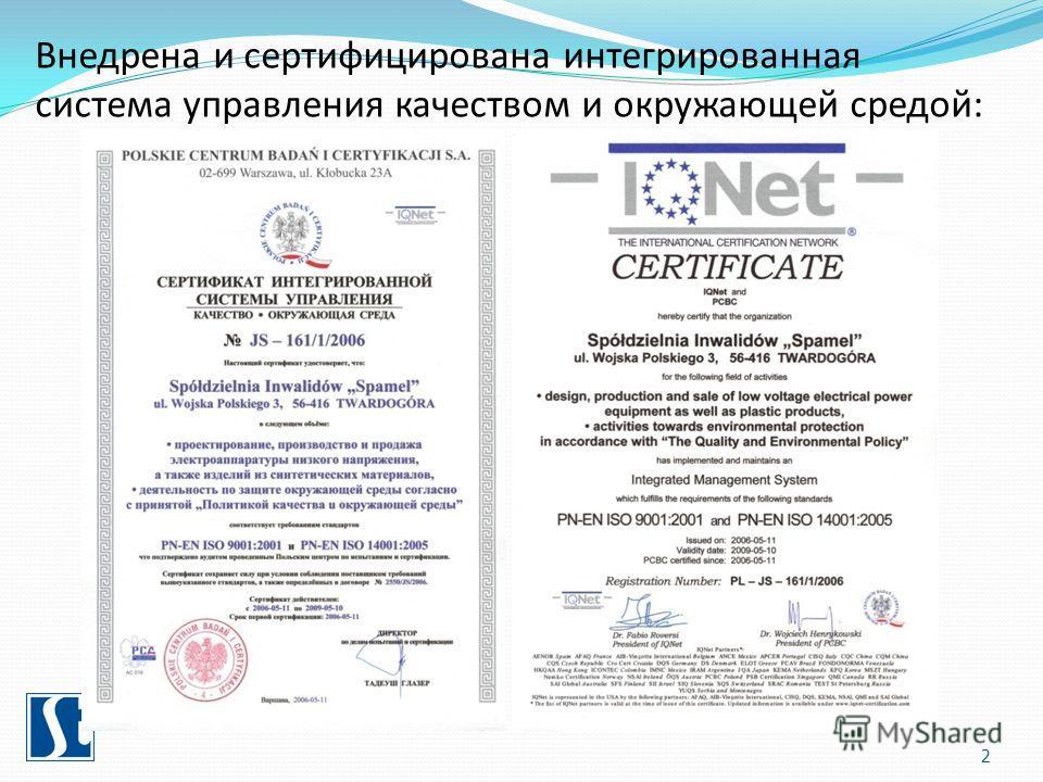 2 Внедрена и сертифицирована интегрированная система управления качеством и окружающей средой: