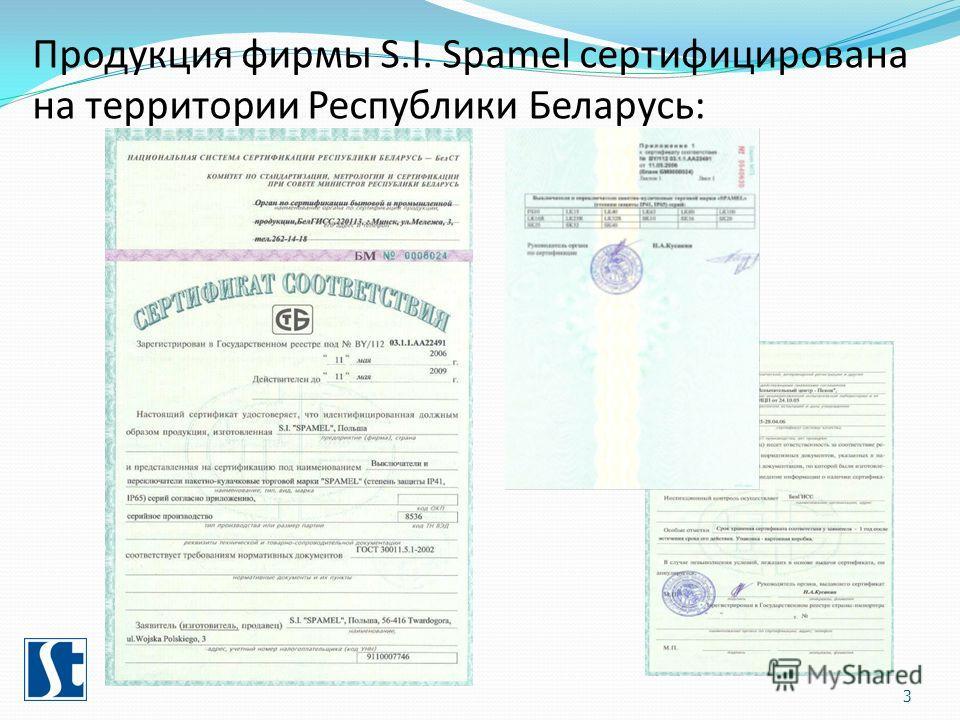 3 Продукция фирмы S.I. Spamel сертифицирована на территории Республики Беларусь:
