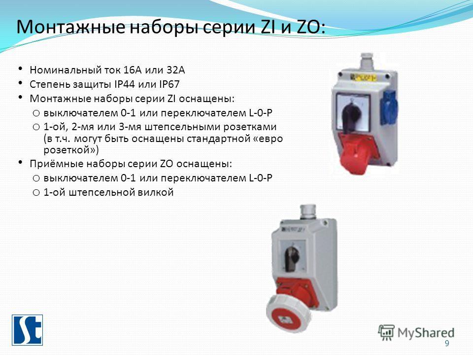 Номинальный ток 16А или 32А Степень защиты IP44 или IP67 Монтажные наборы серии ZI оснащены: o выключателем 0-1 или переключателем L-0-P o 1-ой, 2-мя или 3-мя штепсельными розетками (в т.ч. могут быть оснащены стандартной «евро розеткой») Приёмные на