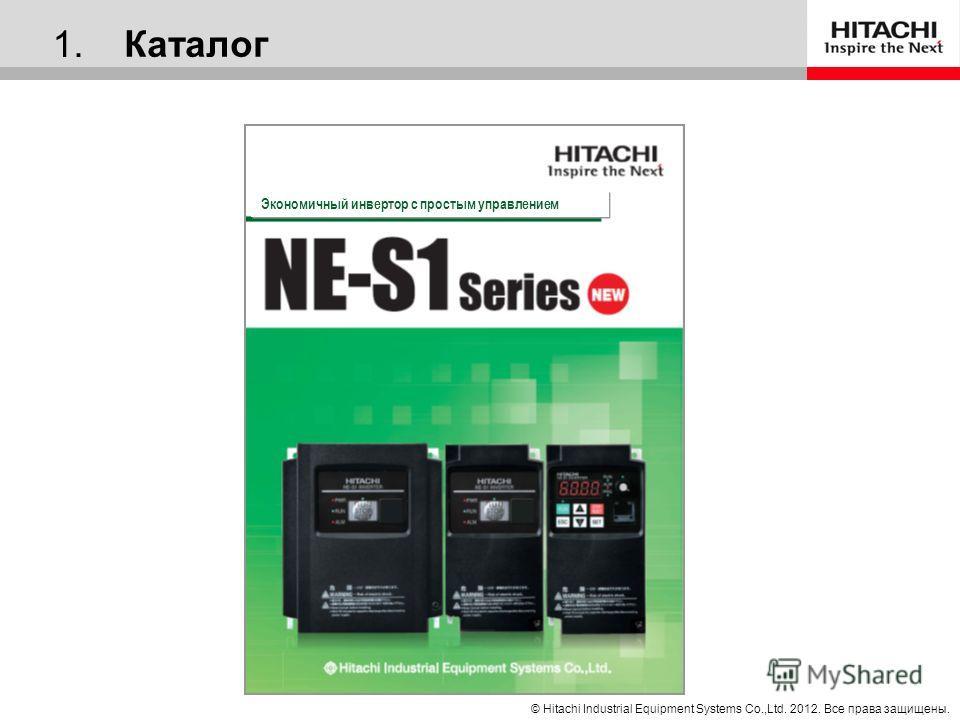 © Hitachi Industrial Equipment Systems Co., Ltd. 2012. Все права защищены. Январь 2013 г. Простые портативные инверторы Hitachi « NE- S1 »