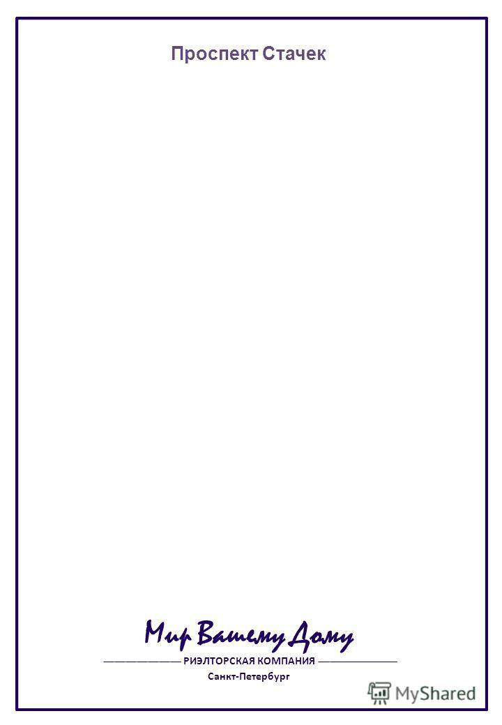 Мир Вашему Дому РИЭЛТОРСКАЯ КОМПАНИЯ Санкт-Петербург Проспект Стачек