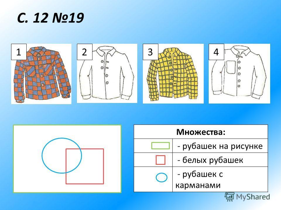 С. 12 19 Множества: - рубашек на рисунке - белых рубашек - рубашек с карманами 1234