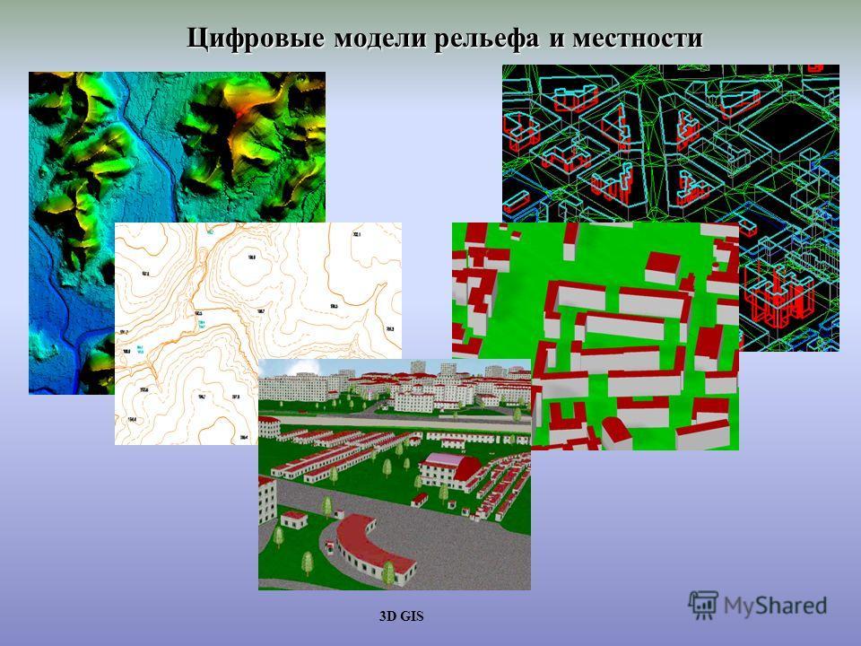 Цифровые модели рельефа и местности 3D GIS