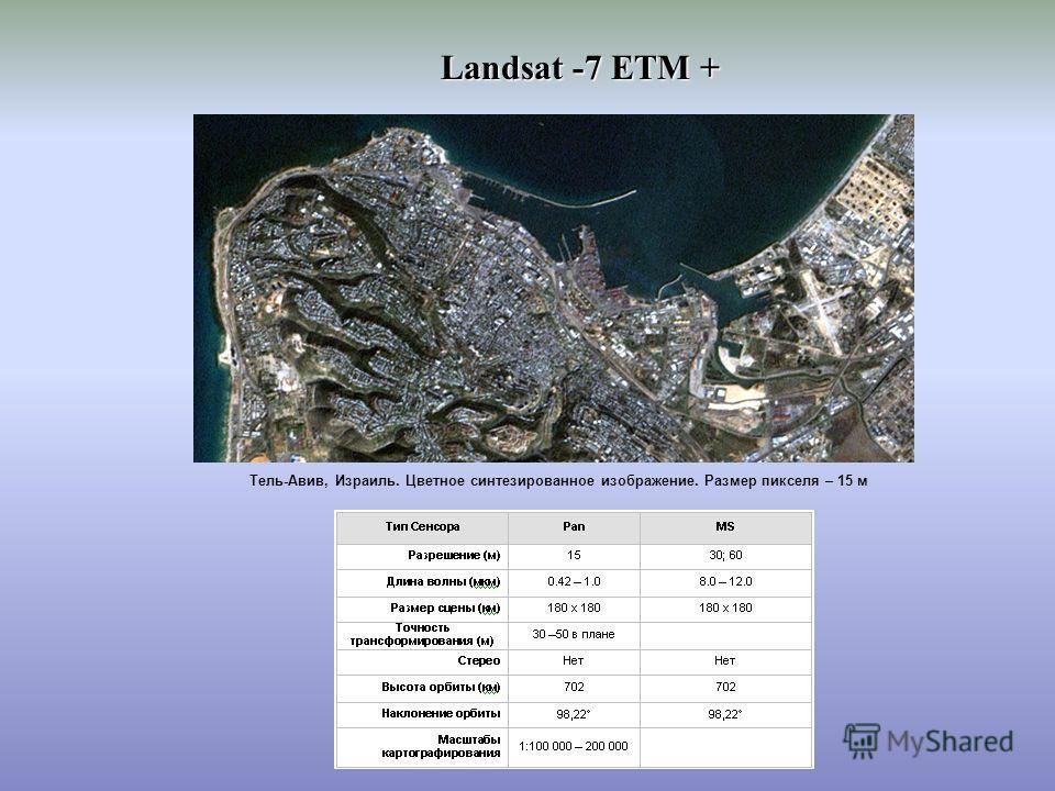 Landsat -7 ETM + Тель-Авив, Израиль. Цветное синтезированное изображение. Размер пикселя – 15 м