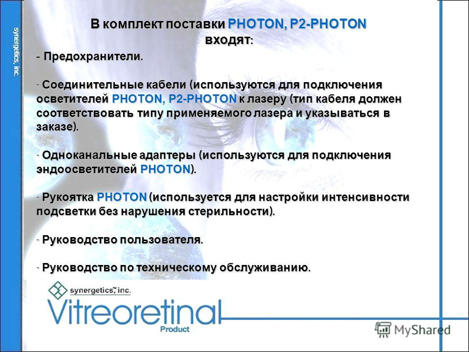 В комплект поставки PHOTON, P2-PHOTON входят : Предохранители. - Предохранители. - Соединительные кабели ( используются для подключения осветителей PHOTON, P2-PHOTON к лазеру ( тип кабеля должен соответствовать типу применяемого лазера и указываться