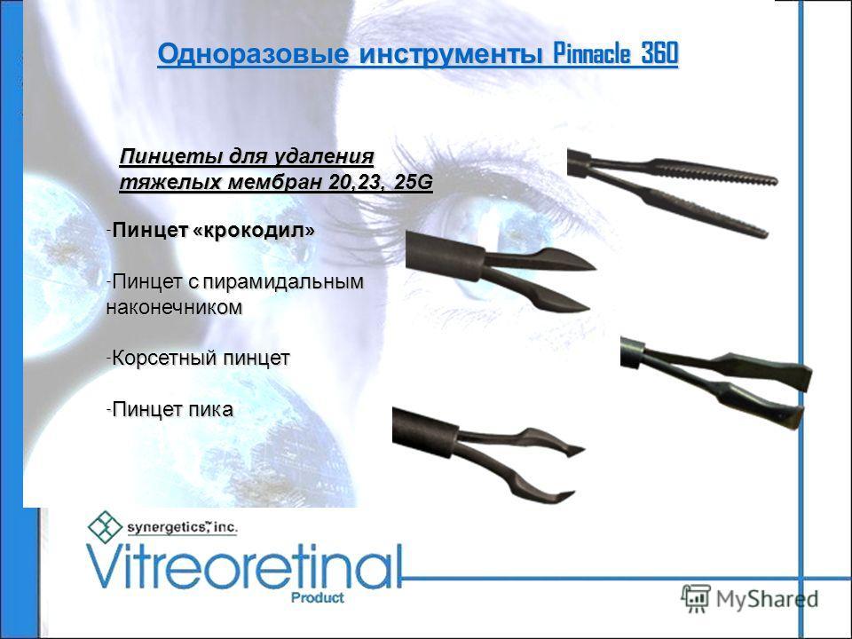 Одноразовые инструменты Pinnacle 360 - Пинцет « крокодил » - Пинцет с пирамидальным наконечником - Корсетный пинцет - Пинцет пика Пинцеты для удаления тяжелых мембран 20,23, 25G