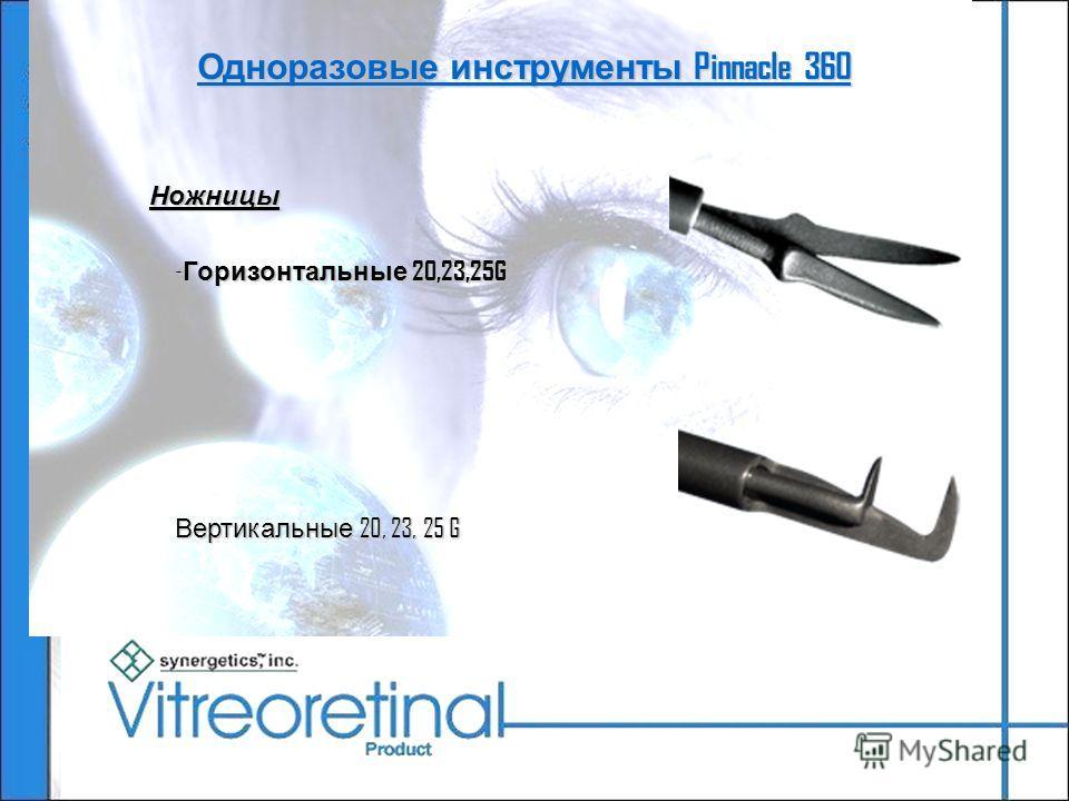Одноразовые инструменты Pinnacle 360 - Горизонтальные 20,23,25G Вертикальные 20, 23, 25 G Ножницы