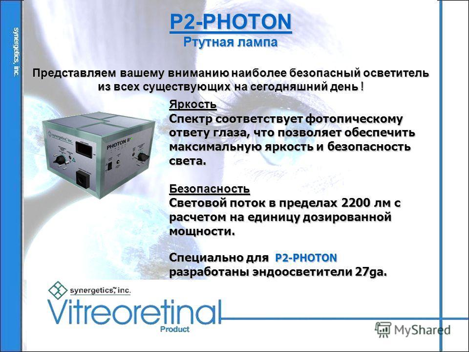 P2-PHOTON Ртутная лампа Представляем вашему вниманию наиболее безопасный осветитель из всех существующих на сегодняшний день ! Яркость Спектр соответствует фотопическому ответу глаза, что позволяет обеспечить максимальную яркость и безопасность света