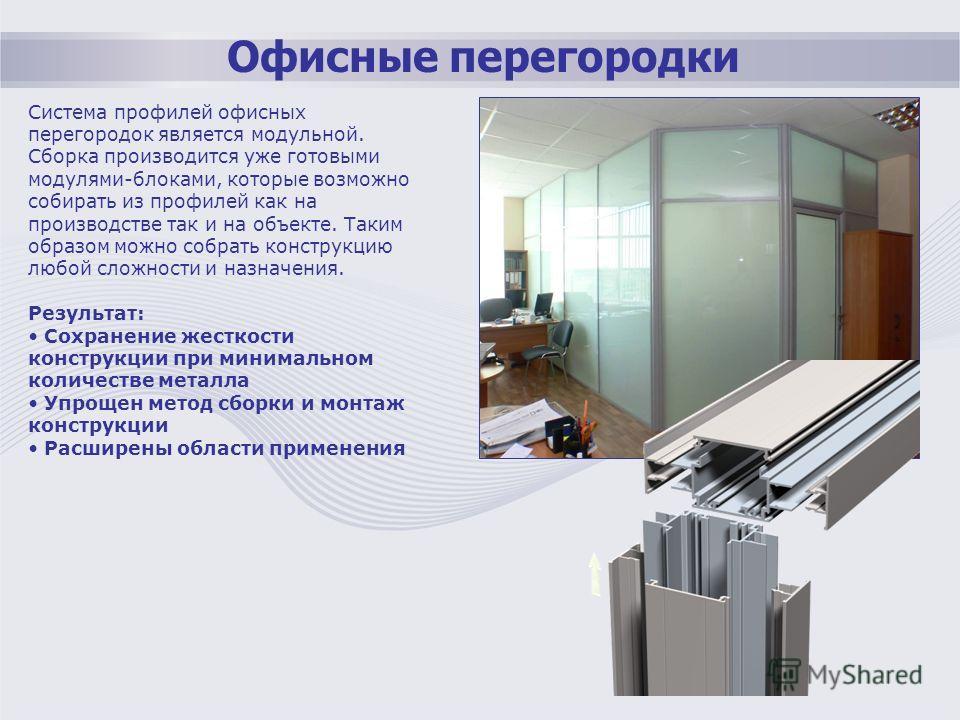 Офисные перегородки Система профилей офисных перегородок является модульной. Сборка производится уже готовыми модулями-блоками, которые возможно собирать из профилей как на производстве так и на объекте. Таким образом можно собрать конструкцию любой
