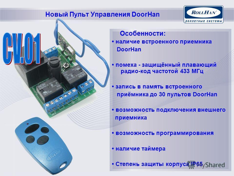 Особенности: наличие встроенного приемника DoorHan помеха - защищённый плавающий радио-код частотой 433 МГц запись в память встроенного приёмника до 30 пультов DoorHan возможность подключения внешнего приемника возможность программирования наличие та