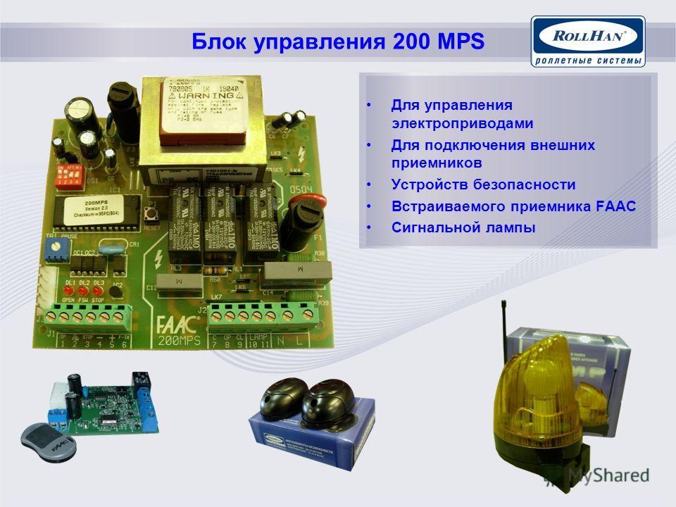 Блок управления 200 MPS Для управления электроприводами Для подключения внешних приемников Устройств безопасности Встраиваемого приемника FAAC Сигнальной лампы