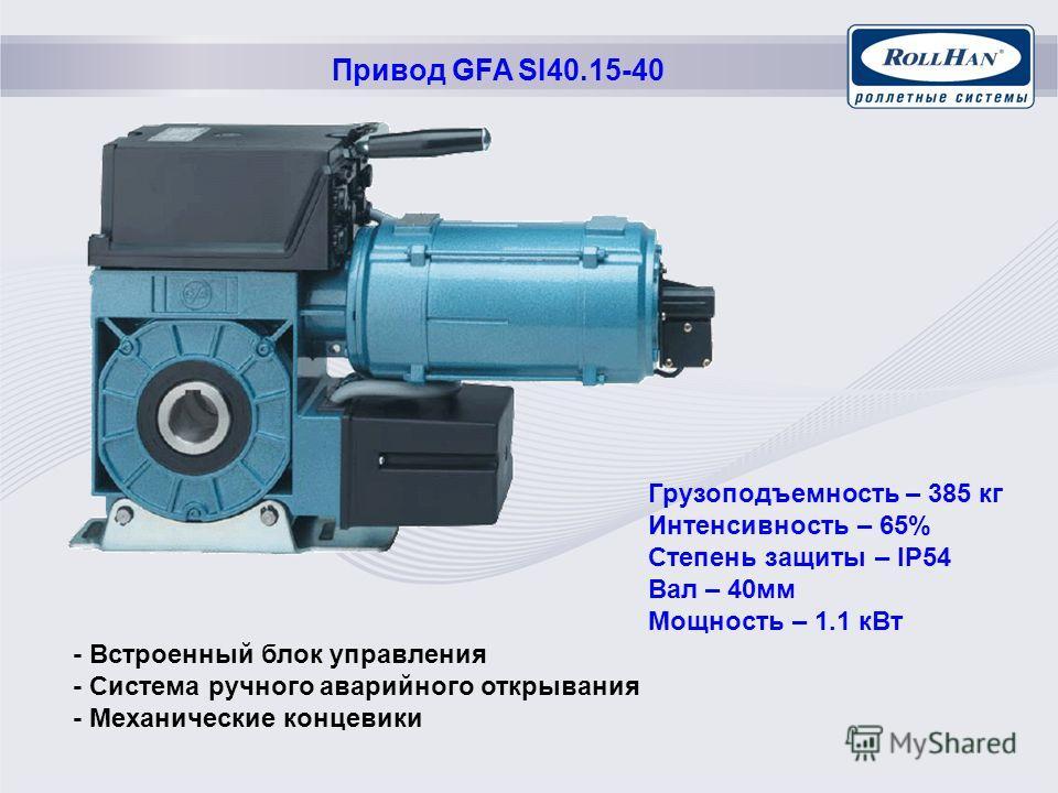 Привод GFA SI40.15-40 Грузоподъемность – 385 кг Интенсивность – 65% Степень защиты – IP54 Вал – 40мм Мощность – 1.1 кВт - Встроенный блок управления - Система ручного аварийного открывания - Механические концевики