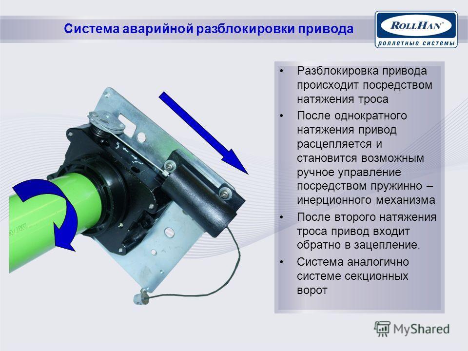 Разблокировка привода происходит посредством натяжения троса После однократного натяжения привод расцепляется и становится возможным ручное управление посредством пружинно – инерционного механизма После второго натяжения троса привод входит обратно в