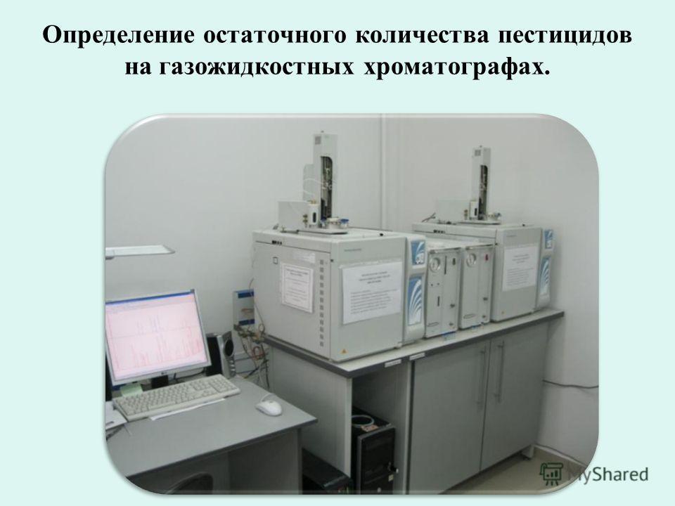 Определение остаточного количества пестицидов на газожидкостных хроматографах.