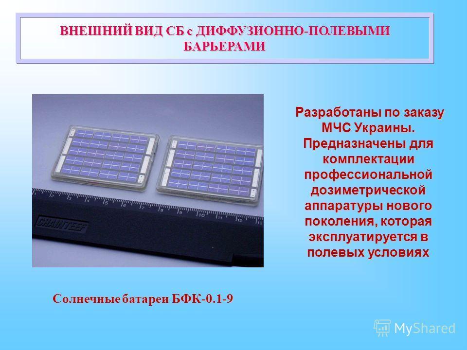 Солнечные батареи БФК-0.1-9 ВНЕШНИЙ ВИД СБ с ДИФФУЗИОННО-ПОЛЕВЫМИ БАРЬЕРАМИ Разработаны по заказу МЧС Украины. Предназначены для комплектации профессиональной дозиметрической аппаратуры нового поколения, которая эксплуатируется в полевых условиях