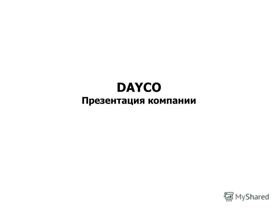 DAYCO Презентация компании