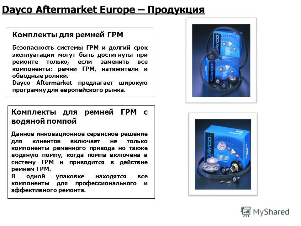 Комплекты для ремней ГРМ Безопасность системы ГРМ и долгий срок эксплуатации могут быть достигнуты при ремонте только, если заменить все компоненты: ремни ГРМ, натяжители и обводные ролики. Dayco Aftermarket предлагает широкую программу для европейск