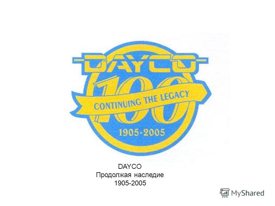 DAYCO Продолжая наследие 1905-2005